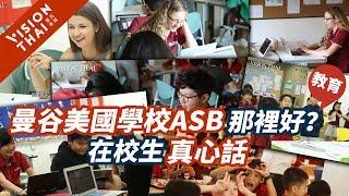 【泰國國際學校系列】為什麼他們都選讀曼谷美國學校(ASB)?聽聽學生怎麼說┃VISION THAI