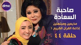 برنامج صاحبة السعادة - الحلقة الـ 44 الموسم الأول | إذاعة القرآن الكريم 1 | الحلقة كاملة