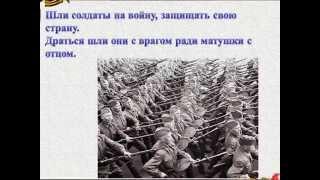 Шли солдаты на войну