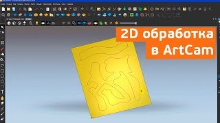 2D обработка в ArtCam. Оптимизация обработки.