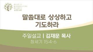 [PEC 순전한교회] 07.18.2021 | 말씀대로 상상하고 기도하라 | 김재문목사