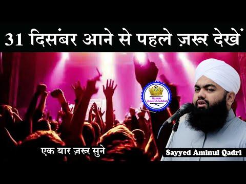New Year Manane Walo Suno Sayyed  Aminul Qadri