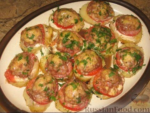 рецепт картошка в духовке с фаршем помидорами и сыром