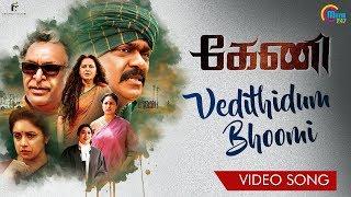 Keni Tamil Movie | Vedithidum Bhoomi song | Parthipan, Jaya Prada,Revathy | Vijay Yesudas |
