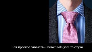 Как завязывать галстук. Узел Восточный