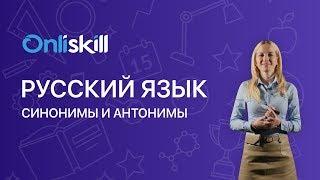 Русский язык 5 класс: Синонимы и антонимы
