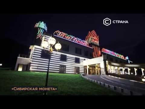 Видео Сибирская рулетка 9 серия