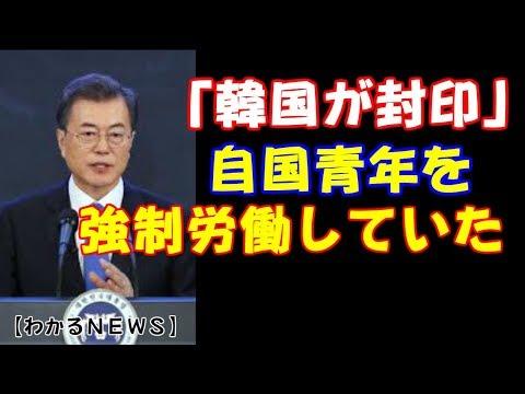 【韓国崩壊】韓国が封印している不都合な史実 「自国青年1700人を強制労働」【わかる!NEWS】I want to know
