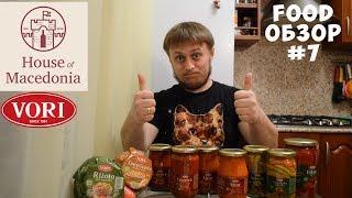 FOOD ОБЗОР #7 Пробуем консервацию Vori из Македонии (Македонский дом ООО) продукты