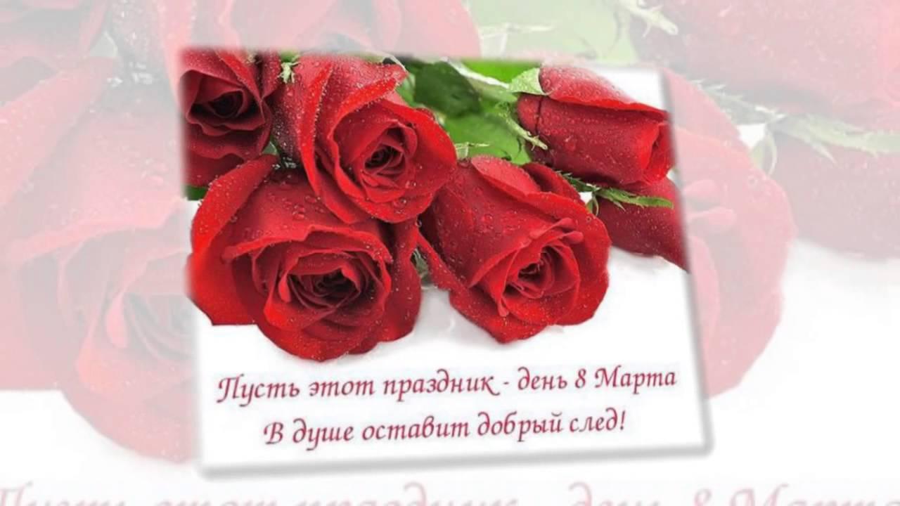 Поздравление на 8 марта для невестки