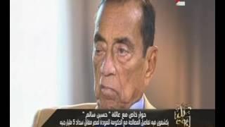 """بالفيديو.. شاهد بكاء حسين سالم.. ويؤكد: """"نفسى أدفن فى مصر"""""""