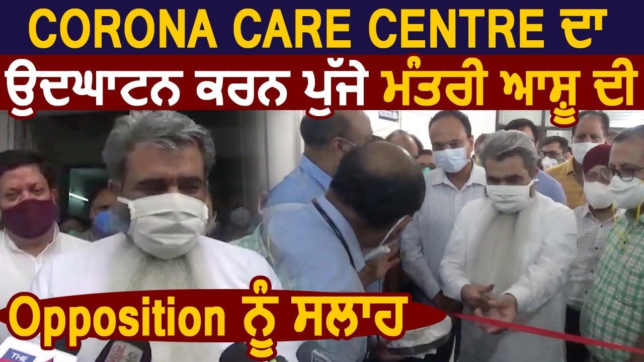 Ludhiana में Corona Care Centre का उद्घाटन करने पहुंचे Cabinet मंत्री Bharat Bhushan Ashu