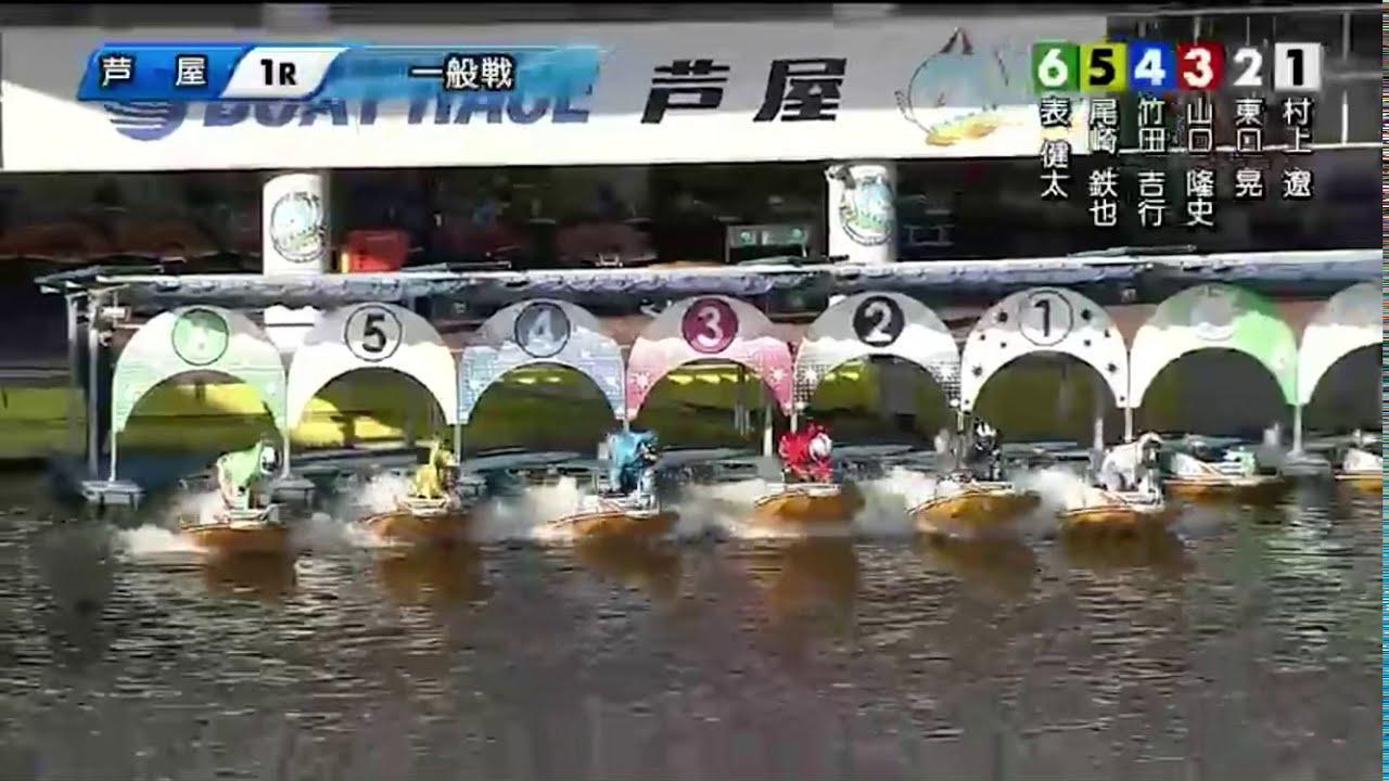 競艇 ライブ 芦屋