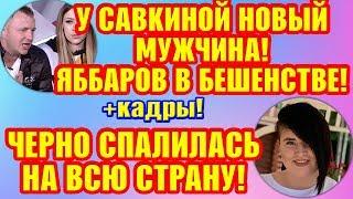 Дом 2 Свежие новости и слухи! Эфир 16 АВГУСТА 2019 (16.08.2019)