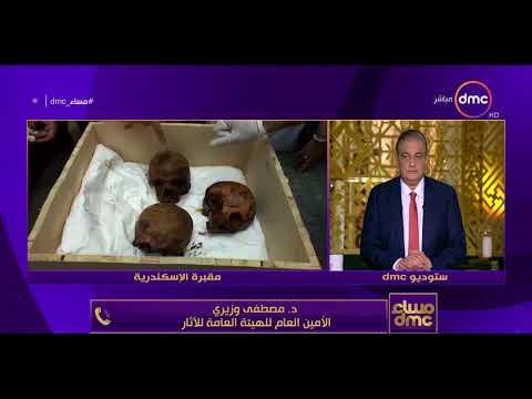 مساء dmc - الآثار : العثور على مدفن جماعي لـ 3 أشخاص من أسرة واحدة في تابوت إسكندرية الأثري