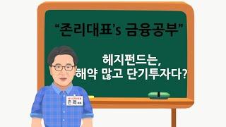 [존리대표's 금융공부…