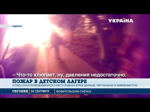 В интернете появилось новое видео пожара в одесском лагере
