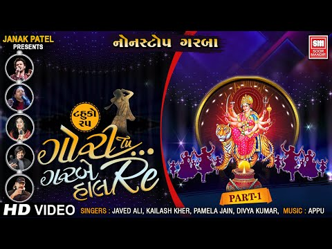 Gori Tu Garbe Haal Re | Part 1 | Tahuko 25 | Non Stop Garba 2020 | Gujarati Garba Songs | Navratri