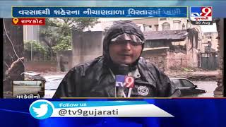 Heavy rain in Rajkot, many localities submerged in knee-deep water | Tv9GujaratiNews