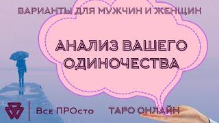 АНАЛИЗ ВАШЕГО ОДИНОЧЕСТВА ТАРО ОНЛАЙН ВАРИАНТЫ ДЛЯ МУЖЧИН И ЖЕНЩИН 18