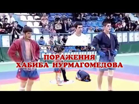 ЕДИНСТВЕННОЕ ПОРАЖЕНИЯ ХАБИБА НУРМАГОМЕДОВА ДО ММА В БОЕВОМ САМБО || НО ОН СТАЛ ЧЕМПИОНОМ UFC