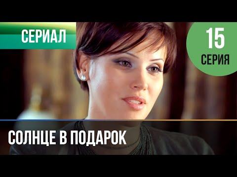 ▶️ Солнце в подарок 15 серия   Сериал / 2015 / Мелодрама
