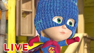 🔴 LIVE STREAM 🎬 Masha and the Bear 👶 Kindness will save the world! ❤️ Маша и Медведь