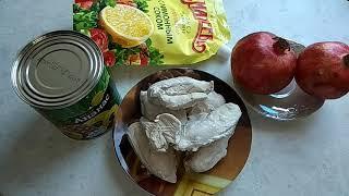 Салат с ананасом. Покорит своим вкусом)))