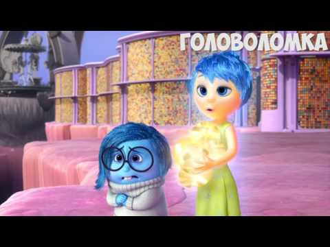 Смотреть мультфильм головоломка 2015 полностью в хорошем качестве полностью