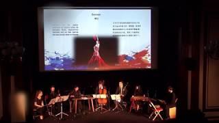 【古琴】Les Bariolés乐队巴黎音乐会  (CONCERT Guqin Violoncelle Guzheng Violon Flûte Morin khuur Percussions)