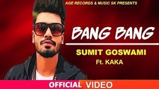 BANG BANG SUMIT GOSWAMI (Full ) | Ft. KAKA | NEW HARYTANVI SONGS 2019 | Music SK