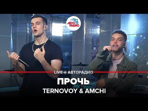🅰️ Ternovoy & Amchi - Прочь (LIVE @ Авторадио)