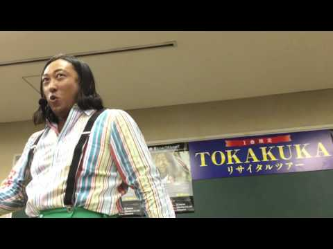 ロバート秋山TOKAKUKAリサイタルin新宿コズミックセンター