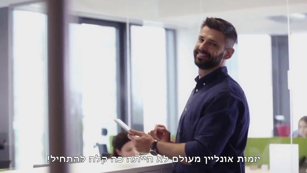 הפקת סרטון תדמית שיווקי לשירותים פיננסיים