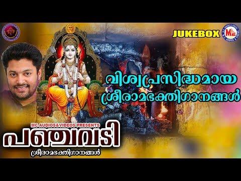 പഞ്ചവടി | ശ്രീരാമഭക്തിഗാനങ്ങൾ | Hindu Devotional Songs Malayalam | SreeRama Songs |