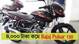 4,000 TK Discount On Bajaj Pulsar 150 In BD || Bajaj Pulsar 150 New Update Price In Bangladesh 2019