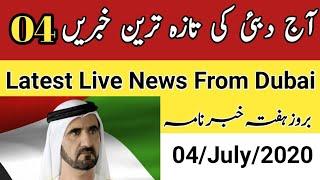 UAE,NEWS 04/07/20 Live Update Today Value Added Tax On Iqama,UAE Residence Visa, Emirates Citizen