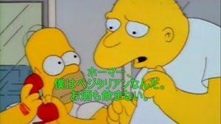 シンプソンズ ゲスト:マイケル・ジャクソン『僕はベジタリアンだよ。』 The Simpsons Michael Jackson 『I'm a vegetarian.』