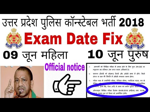 Up police Constable exam Date fixed, Up police Constable exam date, exam date up police Constable