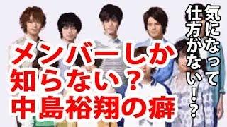 【Hey! Say! JUMP】メンバーしか知らない!?中島裕翔の癖とは? チャン...