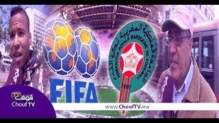 مــغاربة يردون على ''الفيفا''..المغرب قادر ينظم كأس العالم 2026