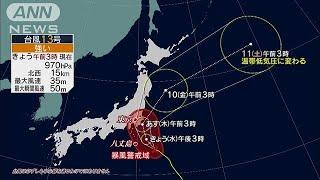 強い台風13号が北上中 今夜、関東に接近上陸の恐れ(18/08/08)