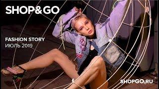 SHOP&GO Fashion Story Июль 2019