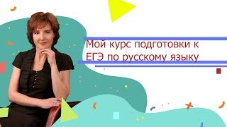 Мой курс подготовки к ЕГЭ по русскому языку