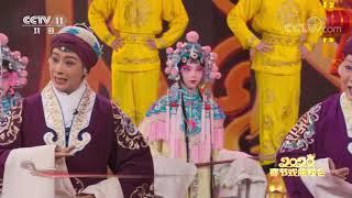 [2020新年戏曲晚会]京剧《岳母刺字》 表演者:张兰 侯宇 李宏| CCTV戏曲