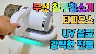 티피오스 무선 침구청소기 UV램프 살균, 강력 진동으로…