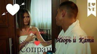 Катя и Игорь 💔 Сопрано 💔