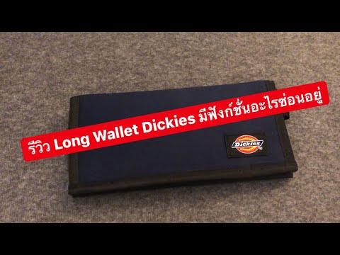 MARTINPHU : รีวิวกระเป๋าสตางค์ Long Wallet ของ Dickies มีฟังก์ชั่นอะไรซ่อนอยู่ (384)