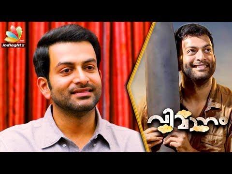 ഞാൻ ലാലേട്ടന്റെ വലിയൊരു ഫാനാണ് l Prithviraj Interview l Vimanam movie | Mohanlal