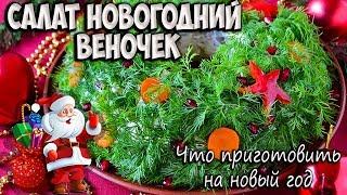 Салат «Новогодний веночек» Новогодний стол 2019